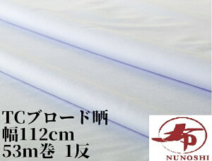 T/Cブロード晒112cm巾X53m1反ロール巻