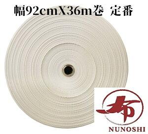 綿シーチング定番湯通し92cm幅X36m巻1反