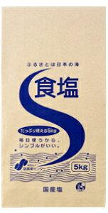 塩事業センター 食塩 5kg×4個(20kg) 【送料無料】
