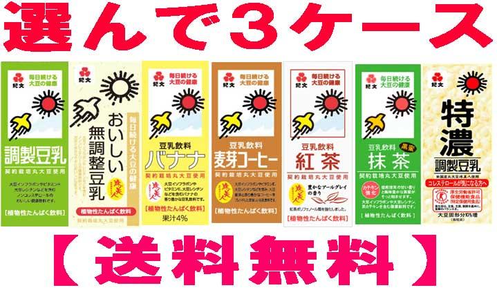 【激安】選んで3ケース【送料無料】キッコーマン 豆乳7種類 200ml 30本入 調整、無調整、特濃、コーヒー、抹茶、バナナ、紅茶の7品