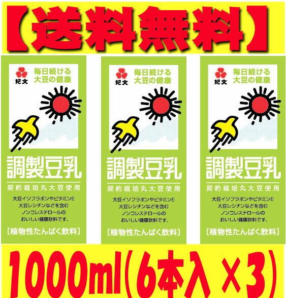 キッコーマン 調整豆乳1000ml18本セット(6本×3) (常温保存可能)【送料無料】【賞味期限】2019年4月 18日の最新商品です。キッコーマン 豆乳 調整