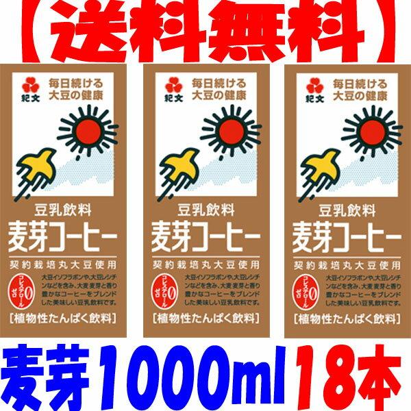 【送料無料】18本セット(6本入×3)キッコーマン(紀文)豆乳麦芽コーヒー1000ml18本セット (常温保存可能)