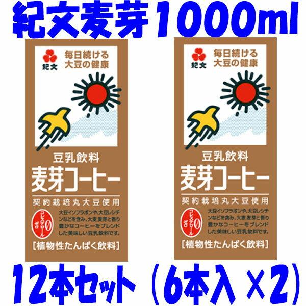【送料無料】12本セットキッコーマン 豆乳麦芽コーヒー1000ml12本セット(6本×2)(常温保存可能)紀文 豆乳 キッコーマン