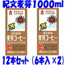 【送料無料】12本セットキッコーマン(紀文)豆乳麦芽コーヒー1000ml12本セット(6本×2)(常温保存可能)紀文 豆乳 キッコーマン