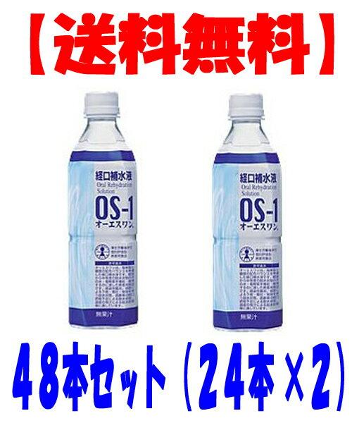 OS-1(オーエスワン)500mlPET 48本セット(24本×2)【送料無料】【特定用途食品】 経口補水液大塚製薬