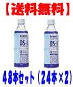 オーエスワン (ОS−1)500mlPET 48本セット(24本×2)【送料無料】大塚製薬 特定用途食品 経口補水液