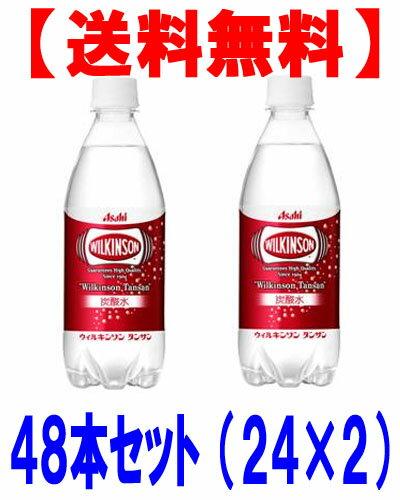 【送料無料】2ケース(24本×2)アサヒ ウィルキンソン炭酸水(タンサン)500mlペット 48本セット