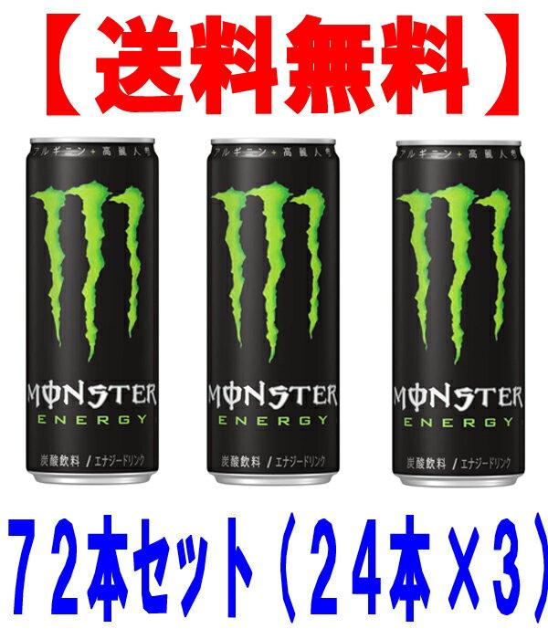 モンスターエナジードリンク355ml缶 72本セット(24本入×3ケース)【送料無料】72本セットMONSTER ENERGY
