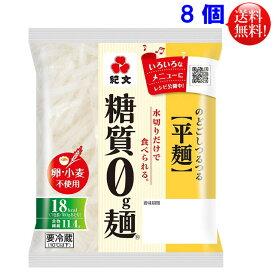 紀文 糖質0g麺 8個セット 【送料無料】【代引き不可】【返品不可】【東北、北海道、沖縄発送不可】糖質ゼロ麺