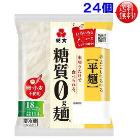 紀文 糖質0g麺 24個セット 【送料無料】【代引き不可】【返品不可】【東北、北海道、沖縄発送不可】糖質ゼロ麺