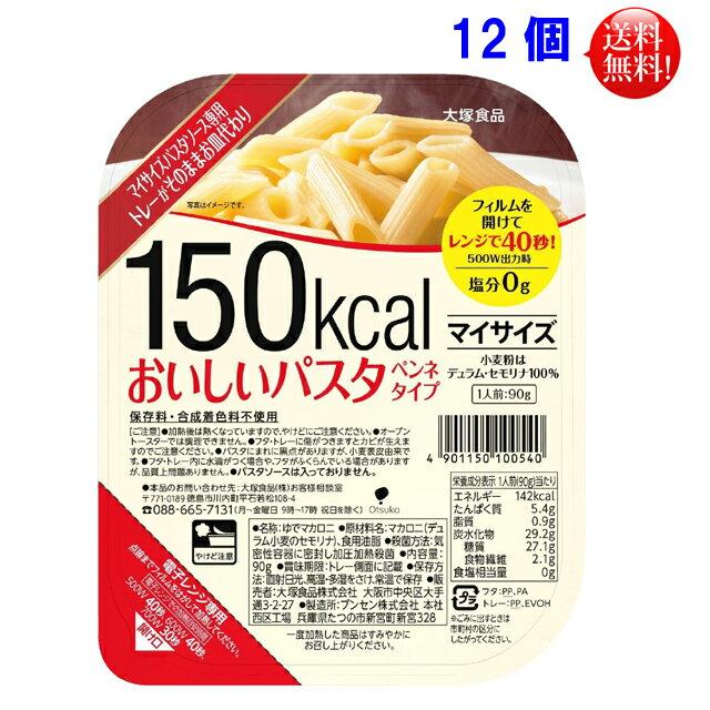 マイサイズ おいしいパスタ ンネタイプ 90g 12個【送料無料】 大塚食品 ペンネ パスタ ダイエット食品