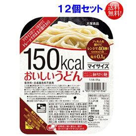 マイサイズ おいしいうどん 95g 12個セット 大塚食品【送料無料】こんにゃく ご飯 ダイエット食品 うどん