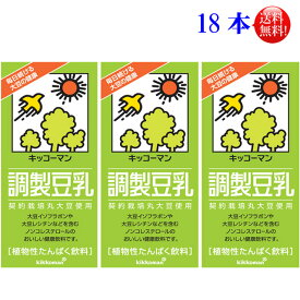 キッコーマン 調整豆乳1000ml18本セット(6本×3) (常温保存可能)【送料無料】【賞味期限】2020年10月 6日の最新商品です。キッコーマン 豆乳 調整
