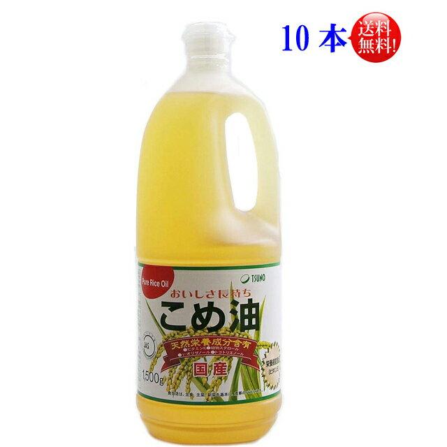 こめ油 1500g ペット 10本入【送料無料】【即納】TSUNO米サラダ油 築野食品 国産 米油 コメ油