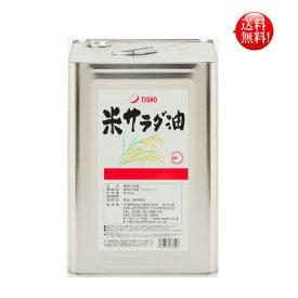 こめ油米サラダ油(こめサラダ油)16.5kg 缶【送料無料】こめ油 築野食品 国産 米油 コメ油