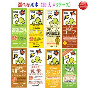 【激安】選んで3ケース【送料無料】キッコーマン 豆乳8種類 200ml 30本入 調整 無調整 特濃 コーヒー バナナ 紅茶フルーツ ココア の8品選べる キッコーマン豆乳
