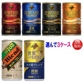 ダイドーデミタス ブレンド コーヒー 6種類(30本入×3)90本セットデミタス デミタス微糖デミタスブラック 甘さ控えた微糖ブレンド コク深微糖6種類 選んで3ケース【送料無料】