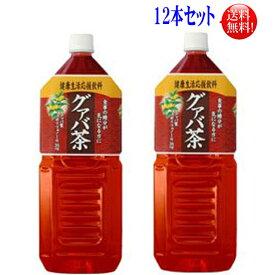 【送料無料】宝積飲料 グァバ茶 2リットルPET12本(6本×2)プリオ (関西薬品)