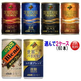 ダイドー デミタス ブレンド コーヒー 6種類(30本入×2)60本セットデミタス デミタス微糖デミタスブラック 甘さ控えた微糖ブレンド コク深微糖6種類 選んで2ケース
