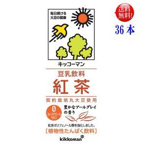 【送料無料】36本セットキッコーマン 豆乳飲料 紅茶200ml36本セット(常温保存可能)