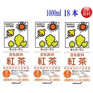 キッコーマン 豆乳紅茶1000ml 18本入 【送料無料】(常温保存可能)