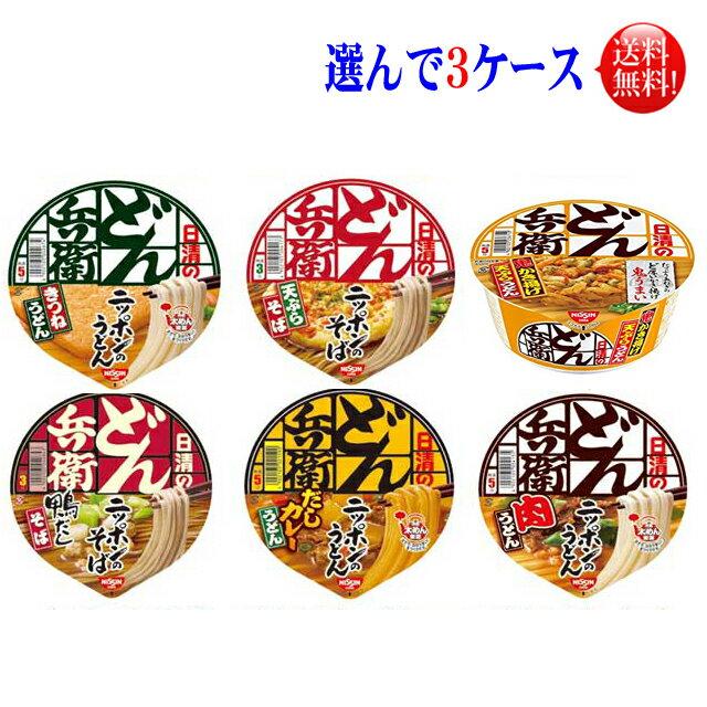 【激安】【送料無料】選んで3ケース(12個×3)関西日清食品どん兵衛 西日本 関西 きつね、天そば、肉、カレー、鴨だしそば鬼かき揚げ天ぷらうどんの6種類