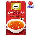 【送料無料】明治 JALビーフコンソメ スープ (5g×8袋)×10個セットjal JAL ビーフコンソメ