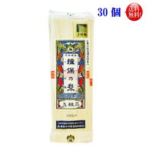 【送料無料】揖保の糸 手延べ素麺上級品 300g 30個セット
