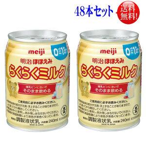 明治 ほほえみ らくらくミルク (液体ミルク)240ml 缶 48本セット(24本×2ケース) 常温保存可能商品【送料無料】