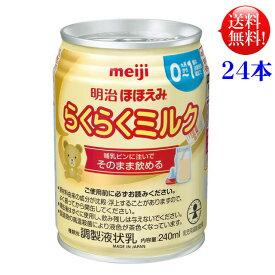明治 ほほえみ らくらくミルク (液体ミルク)240ml 缶 24本入 常温保存可能商品【送料無料】