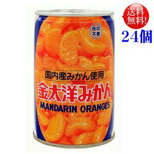 金太洋 みかん 缶詰 国産4号缶 425g 24個セット【送料無料】国産みかん缶詰 ミカン