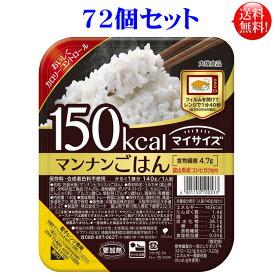 マイサイズ マンナンごはん 140g 72個セット(24入×3ケース) 大塚食品【送料無料】こんにゃく ご飯 ダイエット食品 こんにゃく麺
