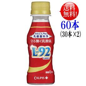 守る働く乳酸菌 L92 100ml 60本【送料無料】(30本入×2ケース)アサヒ カルピス L-92乳酸菌