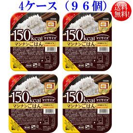 マイサイズ マンナンごはん 140g 96個セット(24入×4ケース) 大塚食品【送料無料】こんにゃく ご飯 ダイエット食品 こんにゃく麺