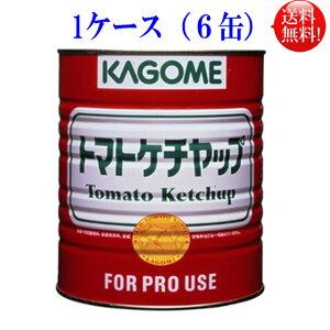 カゴメ ケチャップ 特級 3330g 1ケース(6缶)【送料無料】【業務用】