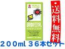 【送料無料】36本セットキッコーマン(紀文) 調整豆乳 200ml紙パック36本セット(常温保存可能)