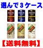 選んで3ケースダイドーデミタス・ブレンドコーヒー[デミタス、デミタス微糖、デミタスブラック、ブレンド、ブレンド微糖、ブレンドラテ]の6種類(30本入×3)