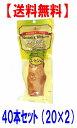 【送料無料】40本セット丸善 国産若鶏のジューシーロースト レモン味40本セット(20入×2)(丸善 ささみ レモン プロフィット)