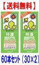 【激安】【送料無料】キッコーマン 特濃豆乳 200ml60本セット(30本入×2)(常温保存可能)紀文 豆乳 キッコーマン 特濃 調整