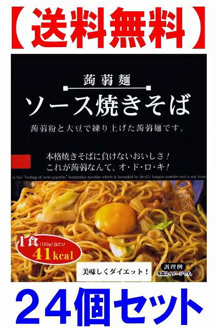 【送料無料】ダイエット こんにゃく麺 ソース焼きそばこんにゃく焼きそば 24食セットナカキ食品