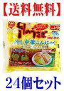 【送料無料】ダイエット こんにゃく麺 ヨコオデイリーフーズ 月のうさぎ 冷し中華 こんにゃく 醤油味だれ付 170g 24食セットナカキ
