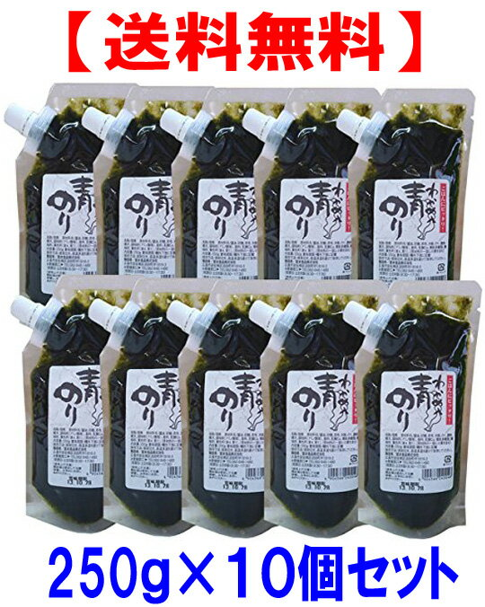 【送料無料】堂本食品 青のりわかめ入り250g10個セット[わかめ入 青のり 佃煮(つくだ煮) 堂本食品 カクイチ]