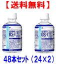 【送料無料】大塚製薬 OS-1(オーエスワン)経口補水液 280mlペット 48本セット(24本入×2ケース)【特定用途食品/個…