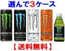 選んで3ケース【送料無料】アサヒ モンスターエナジー、新カオス、アブソリュートリー、M3瓶入ウルトラを追加 5品種…