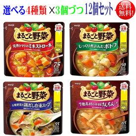 まるごと野菜スープ 選べる3種 ×3個づつ 12個セット 【送料無料】明治 まるごと野菜 スープ