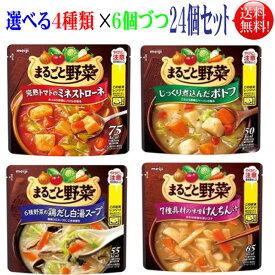 まるごと野菜スープ 選べる ×6個づつ 24個セット 【送料無料】明治 まるごと野菜 スープ
