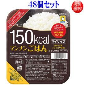 【期間限定】【数量限定】マイサイズ マンナンごはん 140g 48個セット(24入×2) 大塚食品【送料無料】こんにゃく ご飯 ダイエット食品