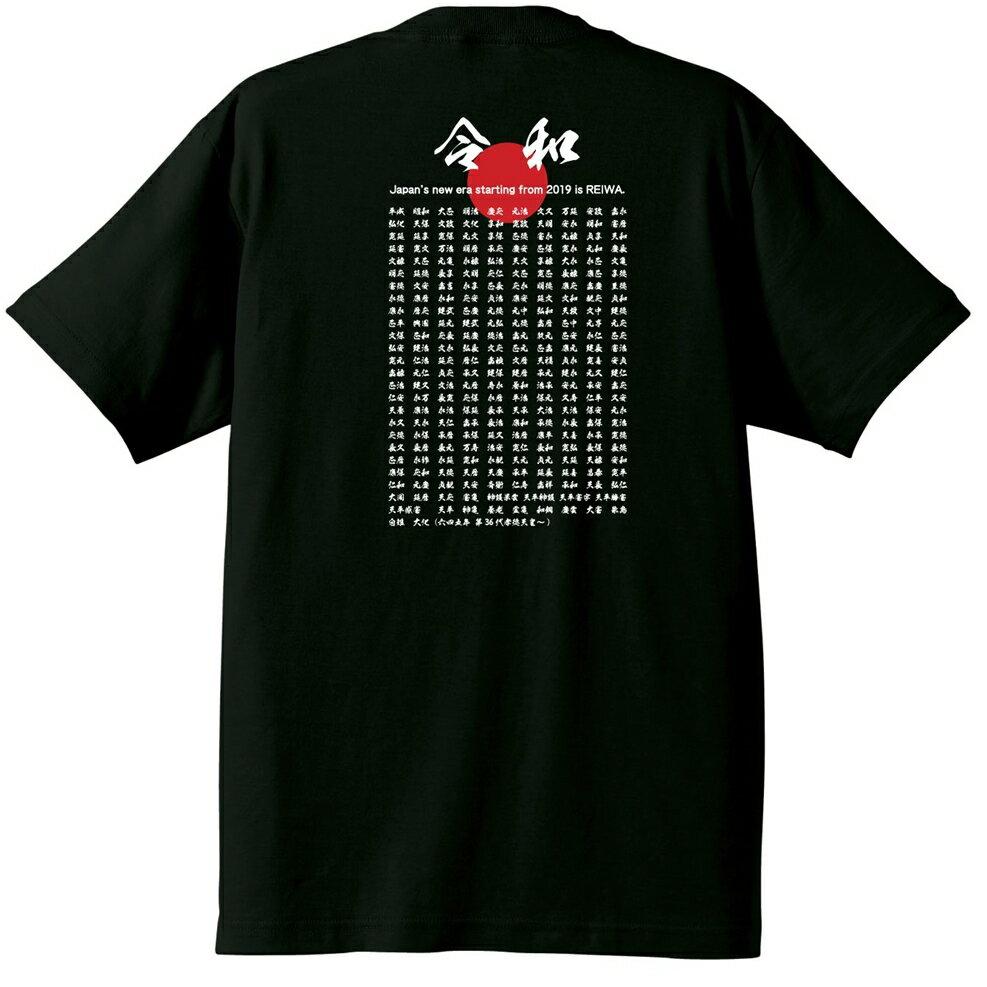 ギフトOK 令和 日本の元号ぜんぶ乗せ 令和Tシャツ 半袖 和柄 日の丸ワンポイント