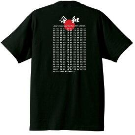 ギフトOK★令和 日本の元号ぜんぶ乗せ 令和Tシャツ 半袖 和柄 日の丸ワンポイント