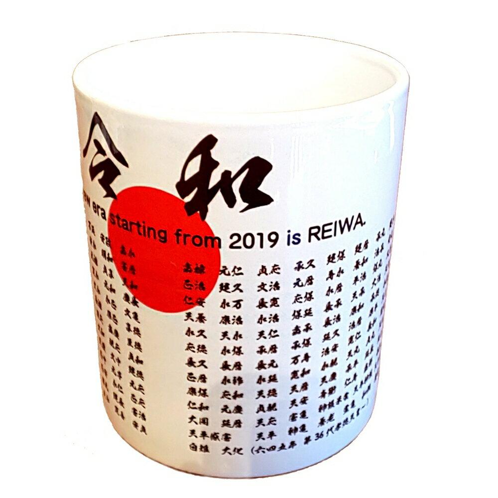 ギフトOK 令和 日本の元号ぜんぶ乗せ 令和マグカップ 和柄 日の丸ワンポイント